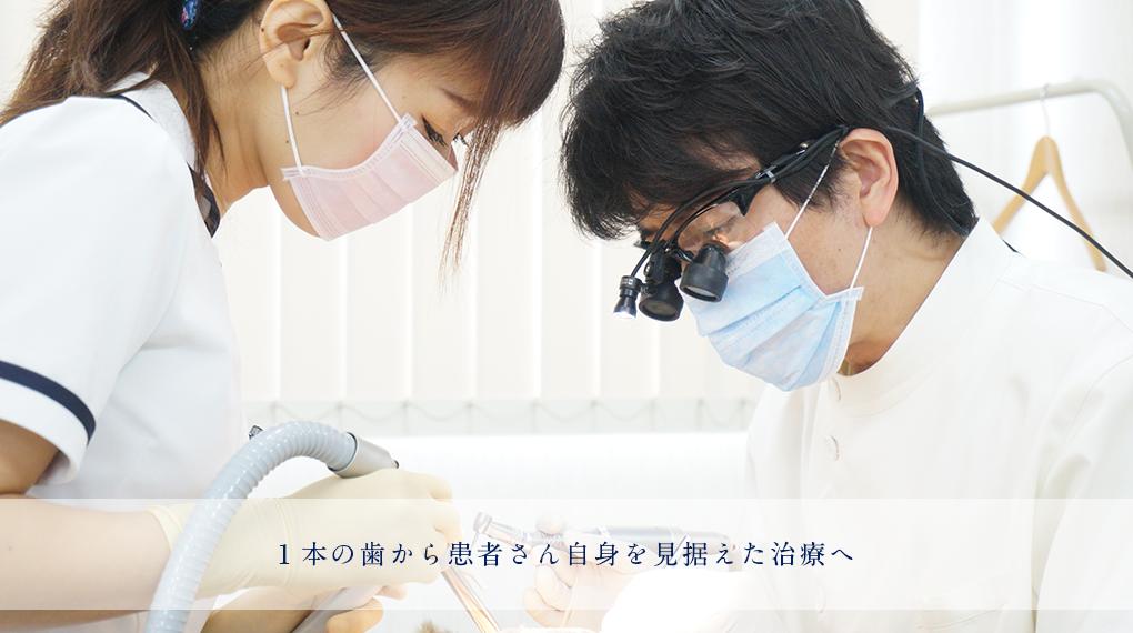 治療結果に『こだわり』を持ち続ける歯科医院